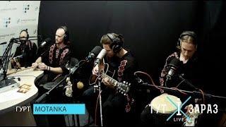 MOTANKA – Верба (Acoustic Live @ «Тут і Зараз»)