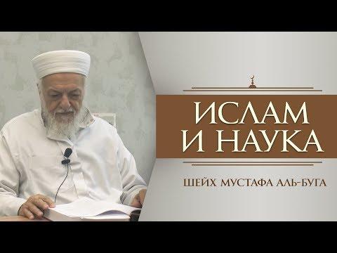 Ислам и наука. Пример семьи исламского учёного