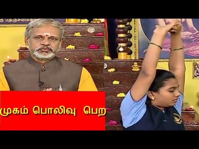 முகம் பொலிவு பெற எளிய யோகாசனங்கள் ! தேகம் சிறக்க யோகம் | Yoga  Krishnan Balaji  | Mega Tv