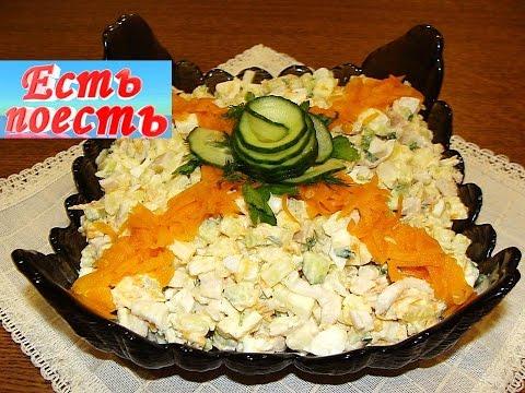 Пикантный салат МОРСКОЙ.Рецепт простой, а удовольствия - море!
