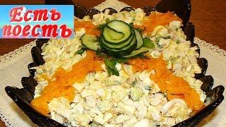 """Пикантный салат """"МОРСКОЙ"""".Рецепт простой, а удовольствия - море!"""