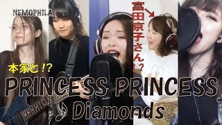 【Cover】PRINCESS PRINCESS「Diamonds」を本家と演奏してみた♪