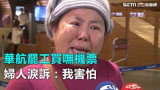 華航罷工買嘸機票 婦人淚訴:我害怕|三立新聞網SETN.com thumbnail