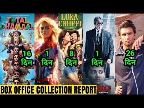 Box Office Collection Of Total Dhamaal,Luka Chuppi,Captain Marvel,Badla,Gully Boy Total Collection