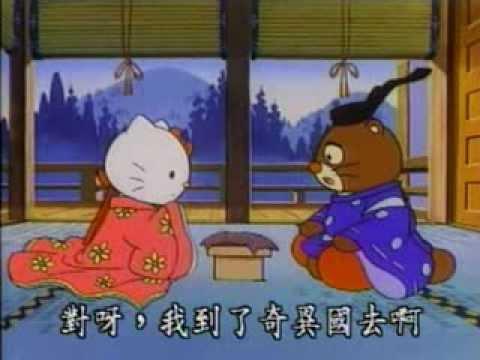 《Hello Kitty》第13话:竹子公主