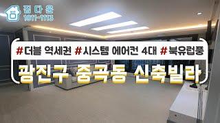 [매물번호-671] 서울시 광진구 중곡동/ 7호선 군자…