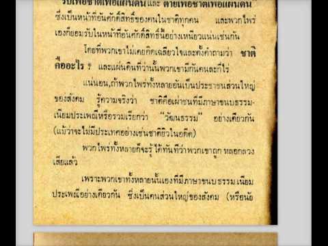 ดร.เพียงดิน รักไทย 2015-05-14 ตอน 1 รบทำไม รบ�...