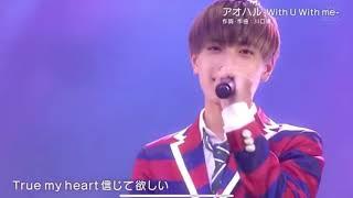 【なにわ男子】アオハル〜With U With Me〜 stage mix ver.