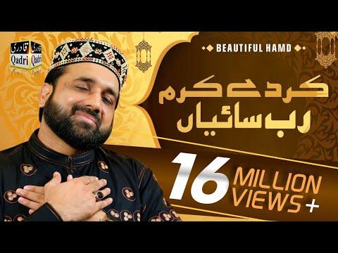 Ker Dy Karam Rab Sayyan- Naat Qari Shahid Mahmood  BY QADRI SOUND & Video.