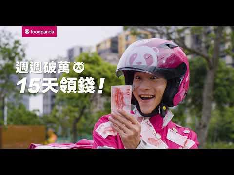 申請成為foodpanda外送夥伴-完整版 - YouTube