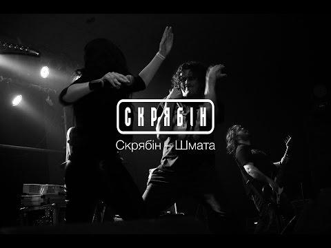 Клип Скрябін - Шмата (Live)