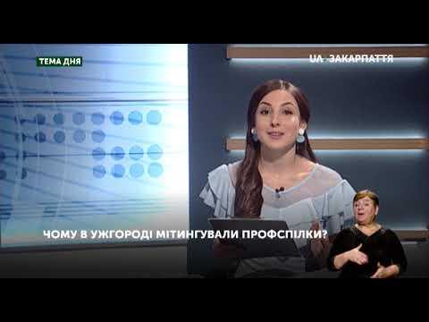 Тема дня: Чому мітингували профспілки в Ужгороді? (02. 07. 20)