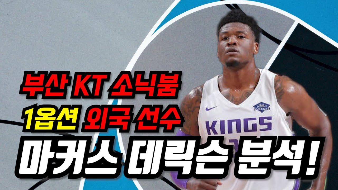 KT 소닉붐 1옵션 외국선수, 마커스 데릭슨(Marcus Derrickson) 분석!