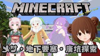 【Minecraft】メサ・地下要塞・廃坑探索に4人で行くぞ!/白虎えま・雪伽トウツ・まおーのナオリオ【こぐまろ】