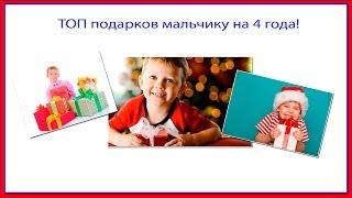 видео Что подарить мальчику на 4 года? Идеи подарков