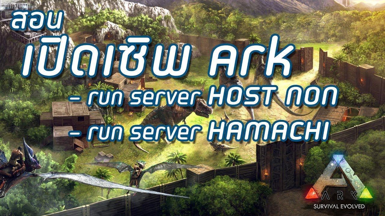 สอนเปิดเซิพ ARK - วิธี Run เซิพแบบ HOST NON และ HAMACHI   PART 3