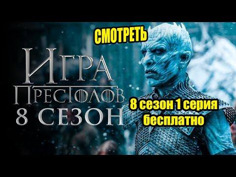 Игра престолов 8 сезон 1 серия где посмотреть онлайн?
