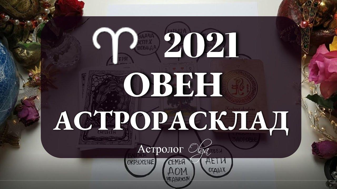 1. ОВЕН 2021 год – сила ПАРТНЕРСТВА и СЧАСТЛИВЫЕ СОЮЗЫ. Астролог Olga