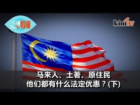 《三分钟看懂》Melayu, Bumiputera都有那些优惠?(下)