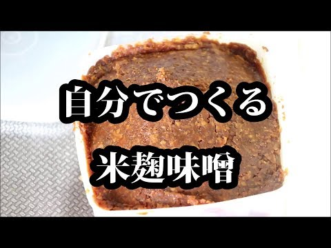 seasoning-to-make-by-yourself,-make-rice-koji-miso!---preserved-food