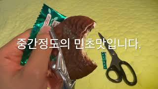 [숏리뷰] 네슬레 민트 패티 Nestle Mint Pa…