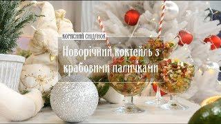 Новорічний коктейль з крабових паличок - рецепти Руслана Сенічкіна