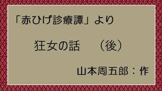 「赤ひげ診療譚」シリーズの1作め 後半です 前半 https://youtu.be/Tre...