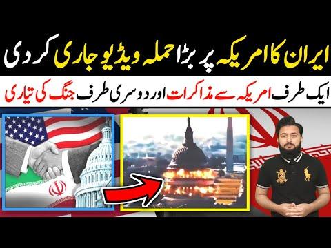 Iran Releases Video Showing The US Capitol | AMERICA-IRAN Peace Talks In Austria Latest News JumboTV