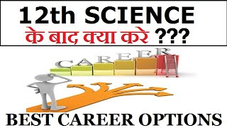 BEST COURSES AFTER 12TH SCIENCE | what after 12th | which career is best after 12th science