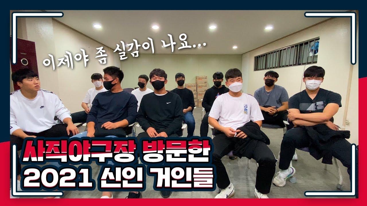 사직야구장 첫 방문한 2021신인들 [☆축 계약완료☆] #롯데자이언츠 #2021신인