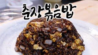 """[정대표의요리강좌] """"춘장볶음밥"""" - 짜장을 만들지 않고 간편하고 쉽게 만드는 고급진 풍미의 짜장맛볶음밥 - 맛에 비해 너무 쉬운 요리법"""