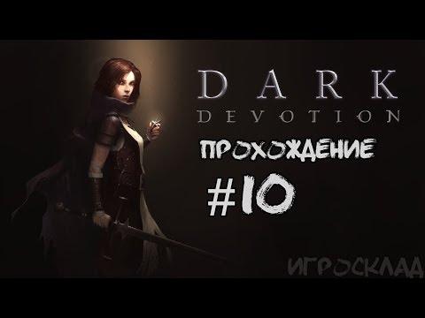 Dark Devotion  ➤ #10 ➤ Сариандель и прочие ужасы