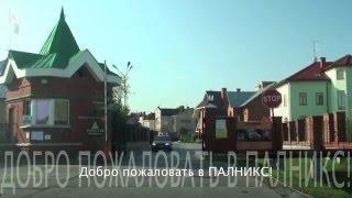 Дорога в коттеджный поселок Палникс(, 2016-04-28T10:00:06.000Z)