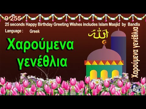 Video greetings 0 255 greek 25 seconds happy birthday greeting video greetings 0 255 greek 25 seconds happy birthday greeting wishes includes islam mas m4hsunfo