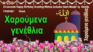 0 255 Greek 25 seconds Happy Birthday Greeting Wishes includes Islam Masjid  by  Bandla