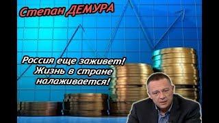 У России ещё есть шанс выйти из кризиса?! Страну можно поднять с колен! Степан Демура