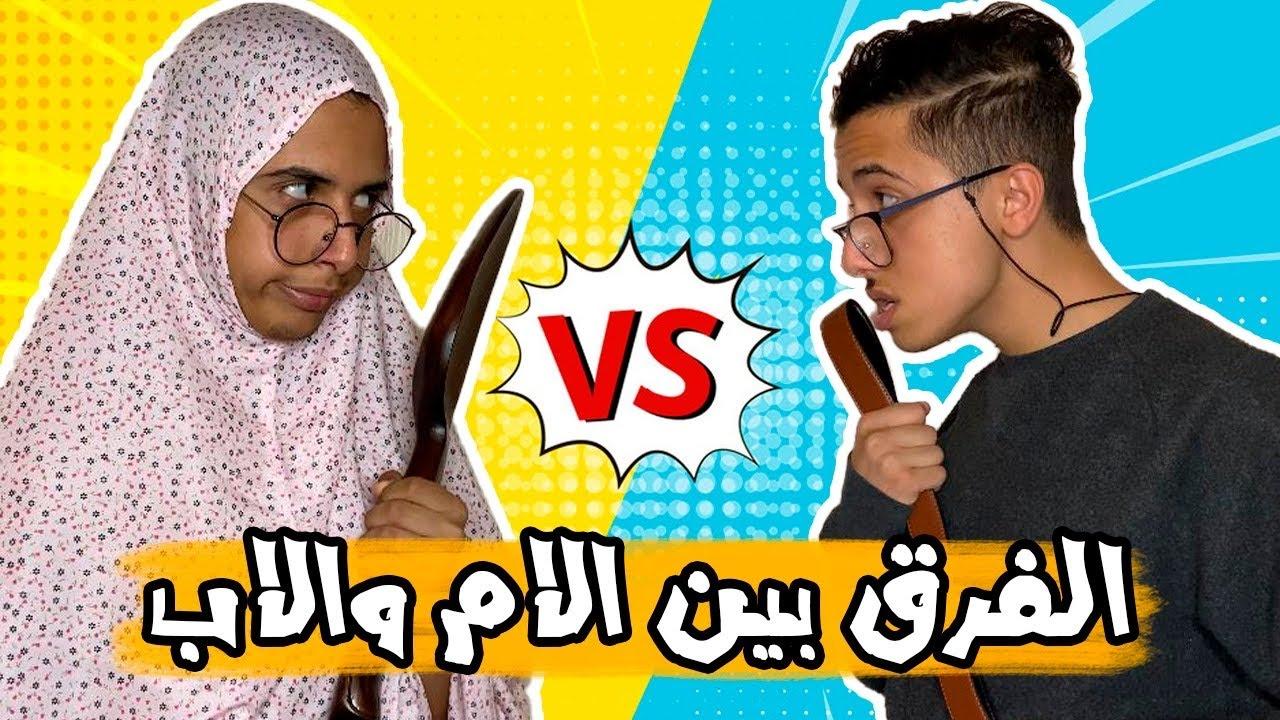 عباده خير الدين / الفرق بين الأب والأم بالمعاملة 😱 / Obada Sykh
