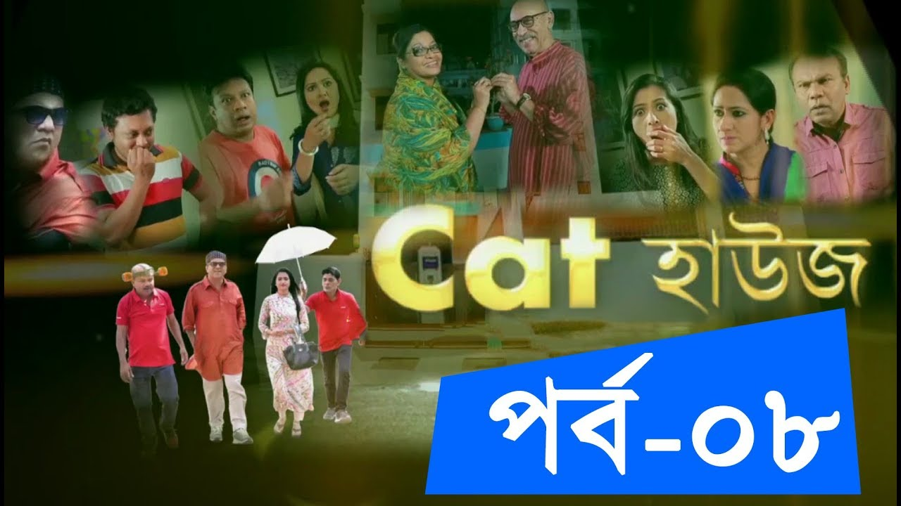 Cat House | EP-8 | Mir Sabbir | Monira Mithu | Nadia Ahmed  | Intekhab Dinar | Bangla Natok | Rtv