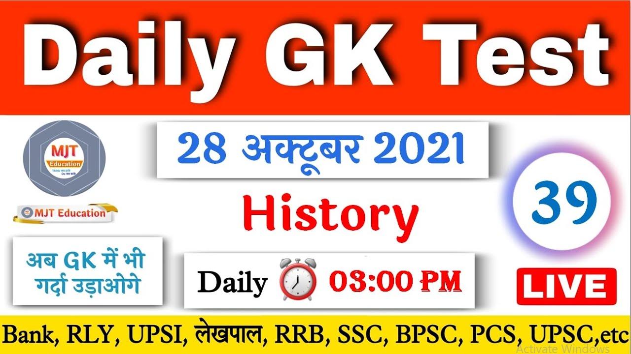 🔴LIVE 03:00 PM | Daily GK Test SET-39, Important GK Questions for UPSI, SSC GD, UPP, Lekhpal,MJT GK
