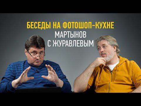 Беседы на фотошоп-кухне: Мартынов с Журавлевым