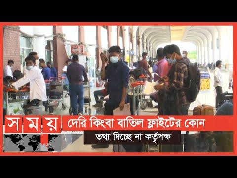 বিশেষ ফ্লাইটে প্রবাসীরা ফিরছেন কর্মস্থলে | Hazrat Shahjalal International Airport | Somoy TV