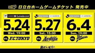 5/24東京戦・5/27大宮戦・6/4浦和戦】 ホームゲームチケット販売中 http:/...