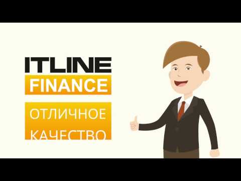 Система ITLINE FINANCE решает задачи по информированию и повышению лояльности клиентов