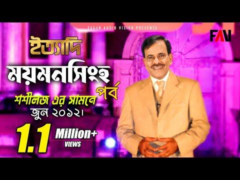 Ityadi - ইত্যাদি   Hanif Sanket   Mymensingh Episode 2012
