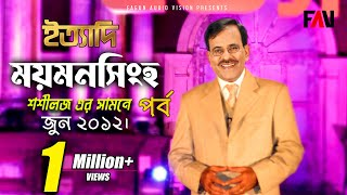 Ityadi - ইত্যাদি | Hanif Sanket | Mymensingh episode 2012