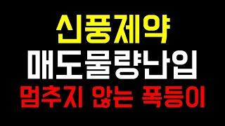 [주식]신풍제약 인플루…