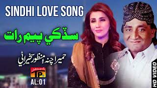 Sudki Payum Rat Dadho - Humaira Channa And Manzoor Sakhirani | Old Sindhi Song