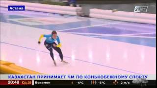 Казахстан впервые принимает ЧМ по конькобежному спорту