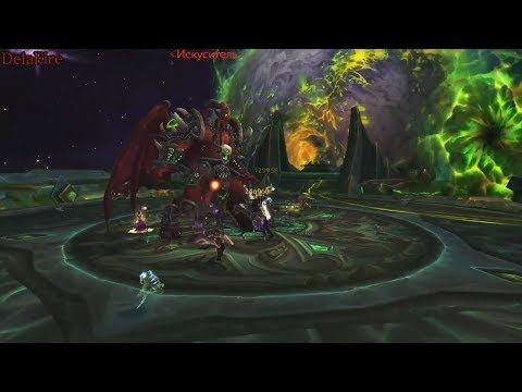 World of warcraft: Legion - Гробница Саргераса обычный режим Килджеден