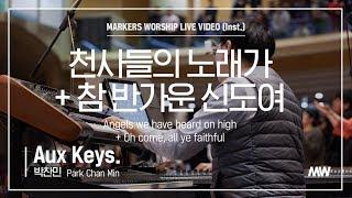 마커스워십 - 천사들의 노래가, 참 반가운 신도여 (Aux Keys. / 박찬민 연주)